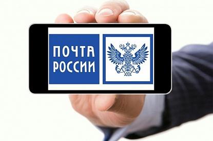 Дистанционное обслуживание и полезные сервисы Почты России